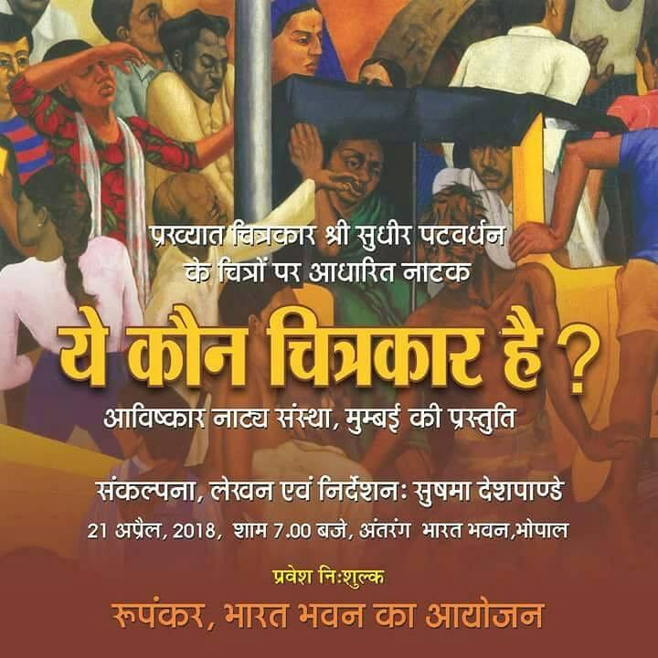 Ye Kaun Chitrakar Hai?
