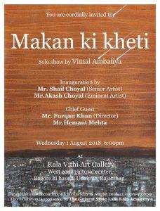 Makan ki kheti - Solo show by Vimal Ambaliya